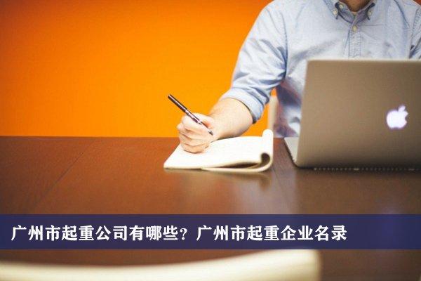 广州市起重公司有哪些?广州起重企业名录