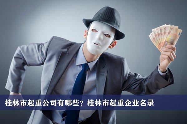 桂林市起重公司有哪些?桂林起重企业名录