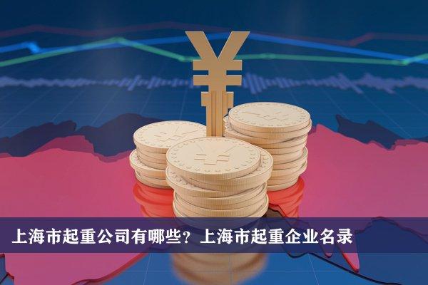 上海市起重公司有哪些?上海起重企業名錄