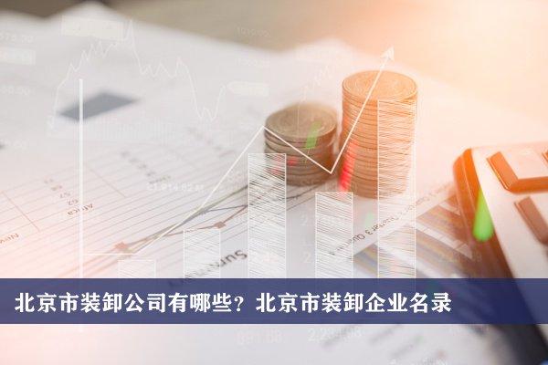北京市装卸公司有哪些?北京装卸企业名录
