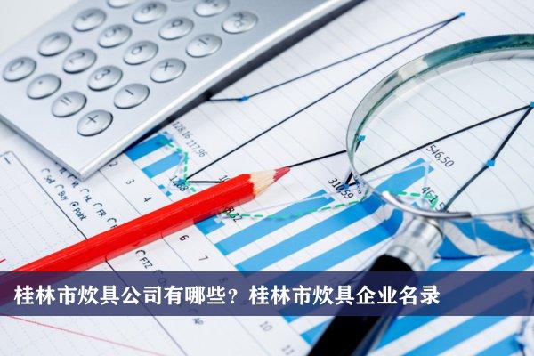 桂林市炊具公司有哪些?桂林炊具企业名录