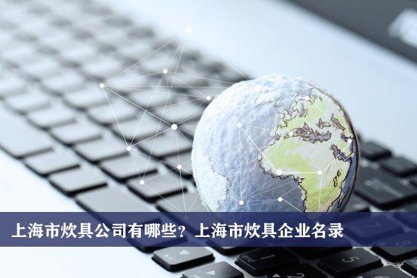 上海市炊具公司有哪些?上海炊具企业名录