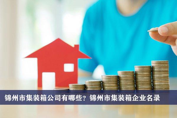 锦州市集装箱公司有哪些?锦州集装箱企业名录
