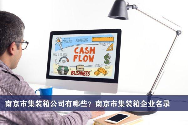 南京市集装箱公司有哪些?南京集装箱企业名录