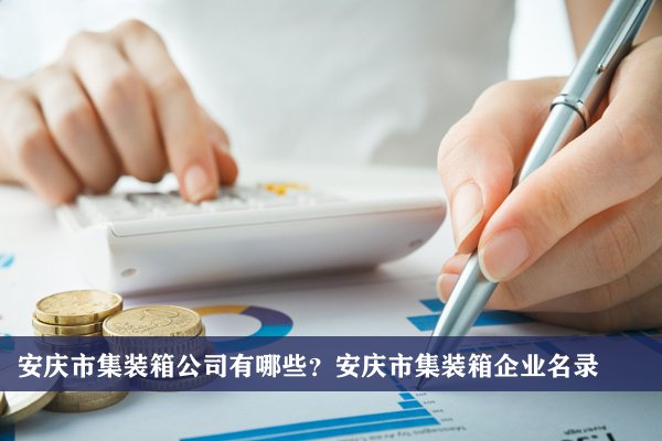 安庆市集装箱公司有哪些?安庆集装箱企业名录