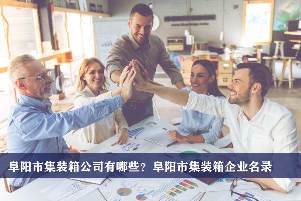阜阳市集装箱公司有哪些?阜阳集装箱企业名录