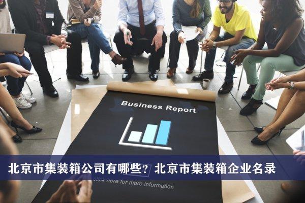 北京市集装箱公司有哪些?北京集装箱企业名录