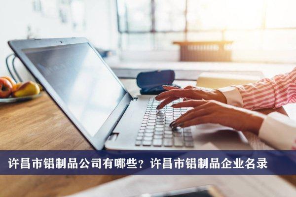 许昌市铝制品公司有哪些?许昌铝制品企业名录