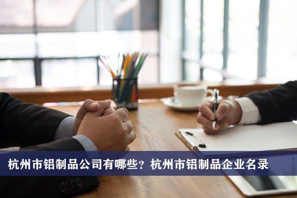 杭州市铝制品公司有哪些?杭州铝制品企业名录