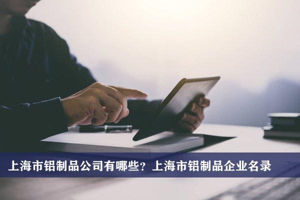 上海市鋁制品公司有哪些?上海鋁制品企業名錄