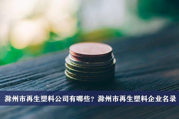 滁州市再生塑料公司有哪些?滁州再生塑料企业名录