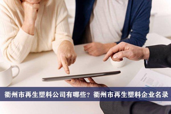 衢州市再生塑料公司有哪些?衢州再生塑料企業名錄