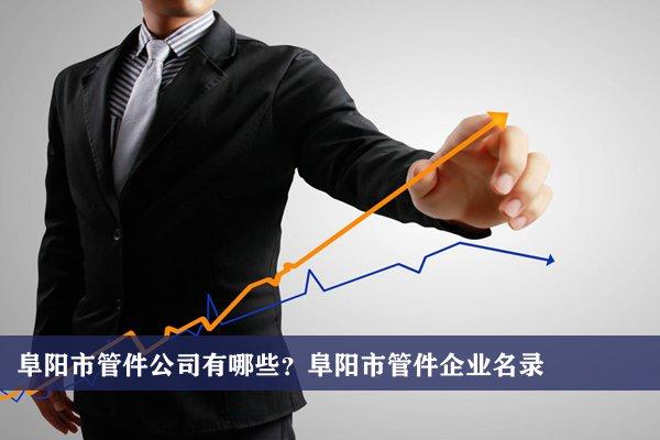 阜阳市管件公司有哪些?阜阳管件企业名录
