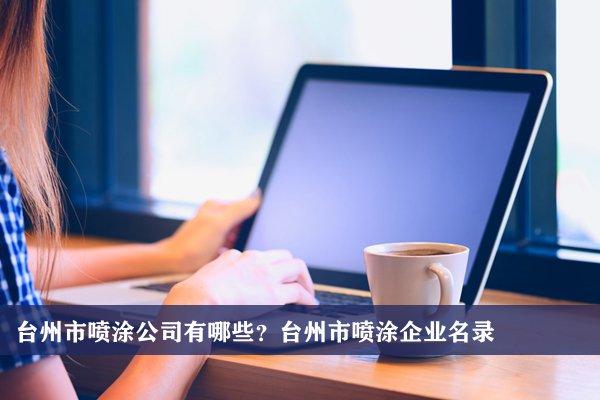 台州市喷涂公司有哪些?台州喷涂企业名录