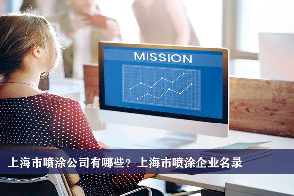 上海市噴涂公司有哪些?上海噴涂企業名錄