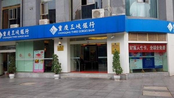 2018重庆三峡银行理财产品排行榜,重庆三峡银行理财产品哪个好