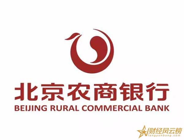北京农商银行理财产品怎么样,2018北京农商银行理财产品排行榜