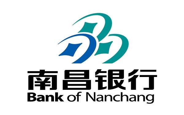 2018南昌银行存款利率表,南昌银行最新存款利率多少