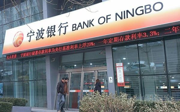 2018宁波银行存款利率表,宁波银行最新存款利率速查