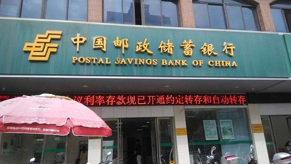 2018邮政银行存款手续费标准,邮政银行异地存款手续费是多少