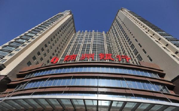 2018锦州银行存款利率表,锦州银行最新存款利率一览