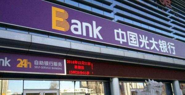 2018光大银行转账手续费是多少,光大银行跨行转账手续费标准