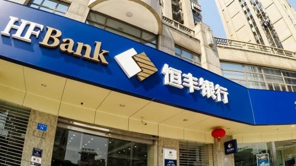 2018恒丰银行取款手续费标准,恒丰银行跨行取款手续费是多少