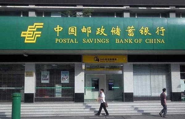 邮政银行理财利率是多少,年化收益最高可达5%以上