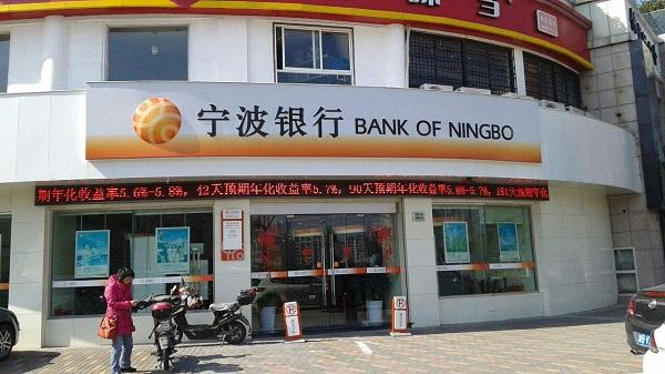 2018宁波银行取款手续费标准,宁波银行异地取款手续费是多少