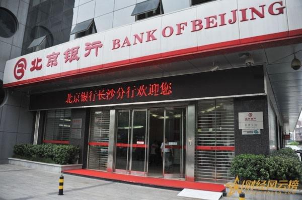 2018北京银行转账手续费标准,北京银行跨行转账手续费是多少