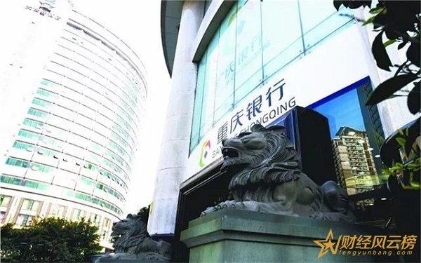 2018重庆银行转账手续费标准,重庆银行跨行转账手续费是多少
