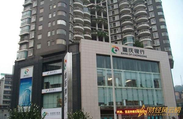2018重庆银行取款手续费标准,重庆银行异地取款手续费是多少