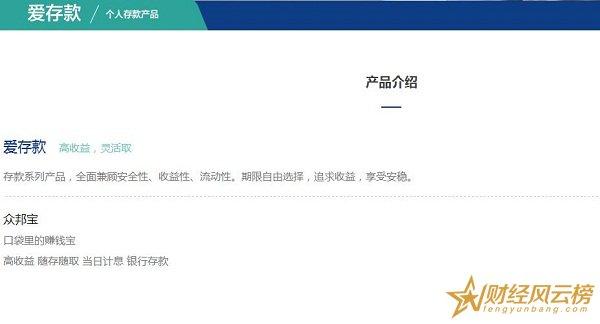 武汉众邦银行是传销吗