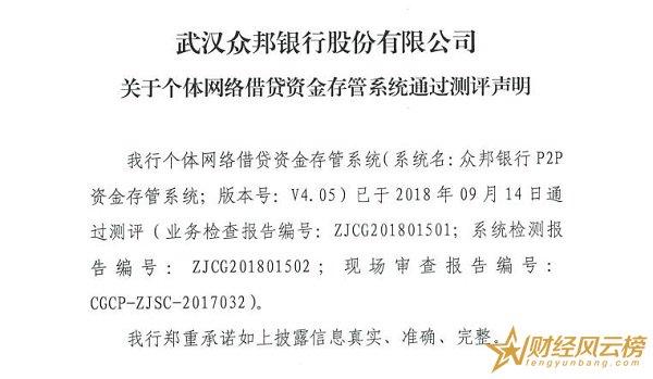 武汉众邦银行靠谱吗,首批入选P2P存管银行白名单