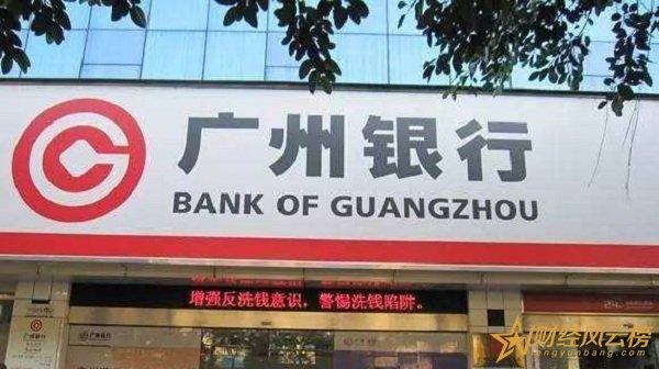 2018广州银行取款手续费多少,广州银行异地取款手续费标准