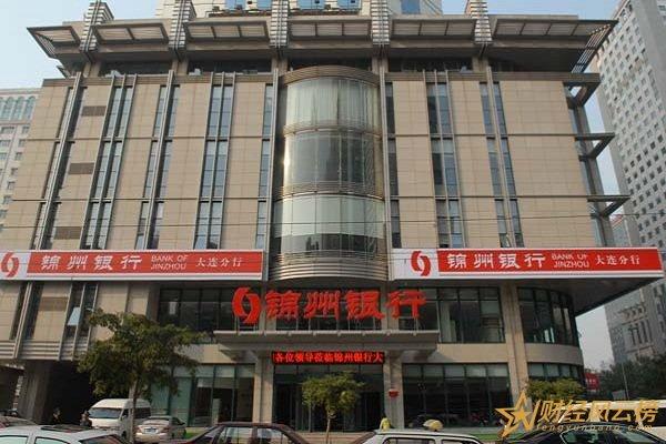 2018锦州银行转账手续费是多少,锦州银行跨行转账手续费标准