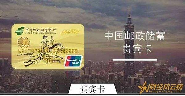 邮政银行理财金卡办理条件,资产与贷款余额之和超10万