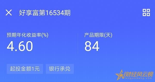 南京银行好享富怎么样,门槛极低1元起投(年化收益4.6%)