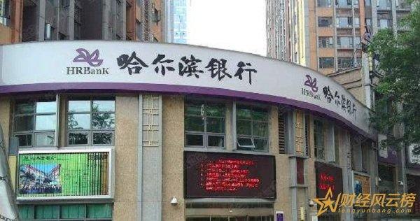 2018哈尔滨银行取款手续费是多少,哈尔滨银行异地取款手续费标准