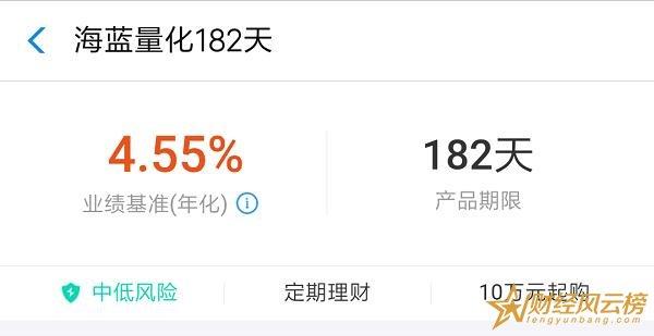 支付宝海蓝量化182天怎么样,年化收益4.55%(10万起购)