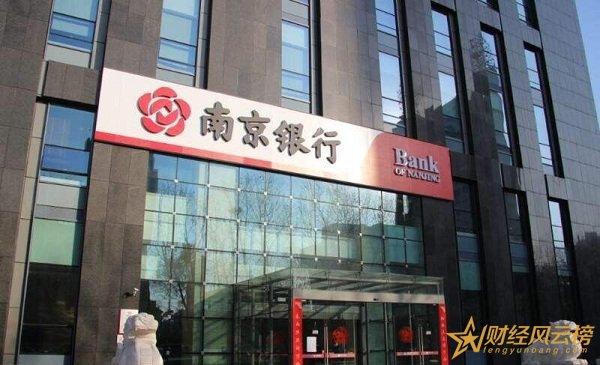 2018南京银行转账手续费是多少,南京银行跨行转账手续费标准