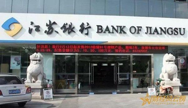 2018江苏银行转账手续费是多少,江苏银行跨行转账手续费标准