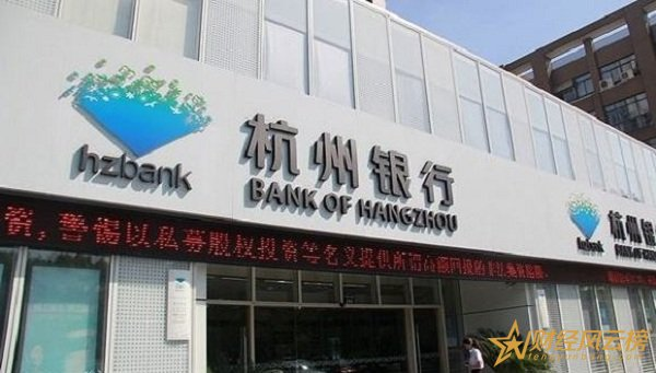 2018杭州银行转账手续费是多少,杭州银行跨行转账手续费标准