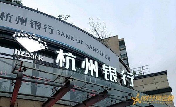 2018杭州银行取款手续费是多少,杭州银行跨行取款手续费标准