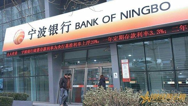2018宁波银行转账手续费是多少,宁波银行跨行转账手续费标准