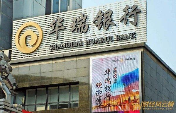 上海华瑞银行可靠吗,首家设立于自贸区的民营银行