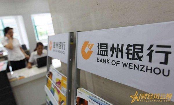 2018温州银行取款手续费是多少,温州银行跨行取款手续费标准