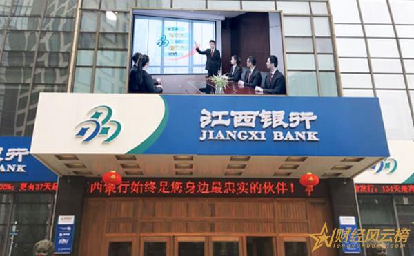 2018江西银行转账手续费是多少,江西银行跨行转账手续费标准