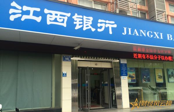 2018江西银行取款手续费是多少,江西银行跨行取款手续费标准