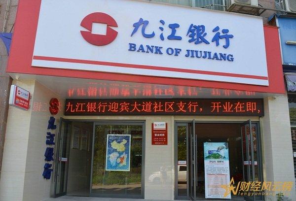 2018九江银行取款手续费是多少,九江银行跨行取款手续费标准